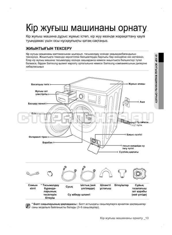 Инструкция Samsung WF600B0BCWQ страница №93