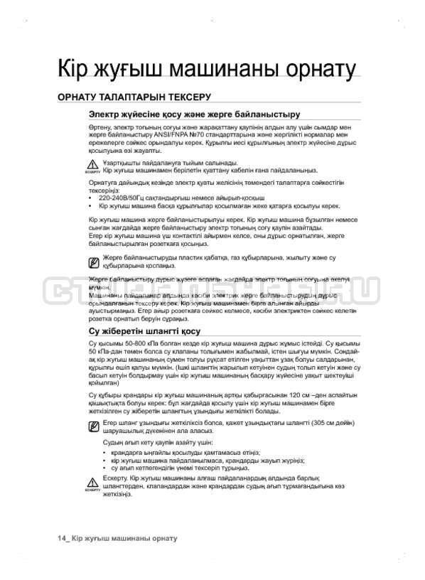 Инструкция Samsung WF600B0BCWQ страница №94