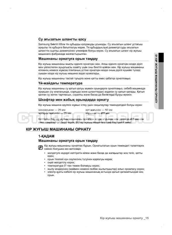 Инструкция Samsung WF600B0BCWQ страница №95