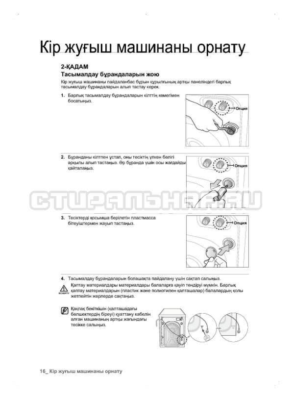 Инструкция Samsung WF600B0BCWQ страница №96