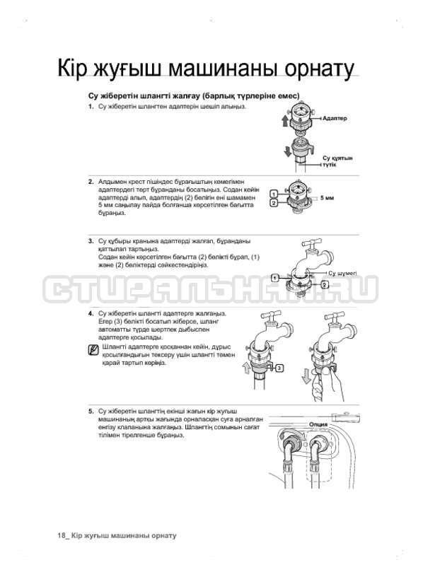 Инструкция Samsung WF600B0BCWQ страница №98
