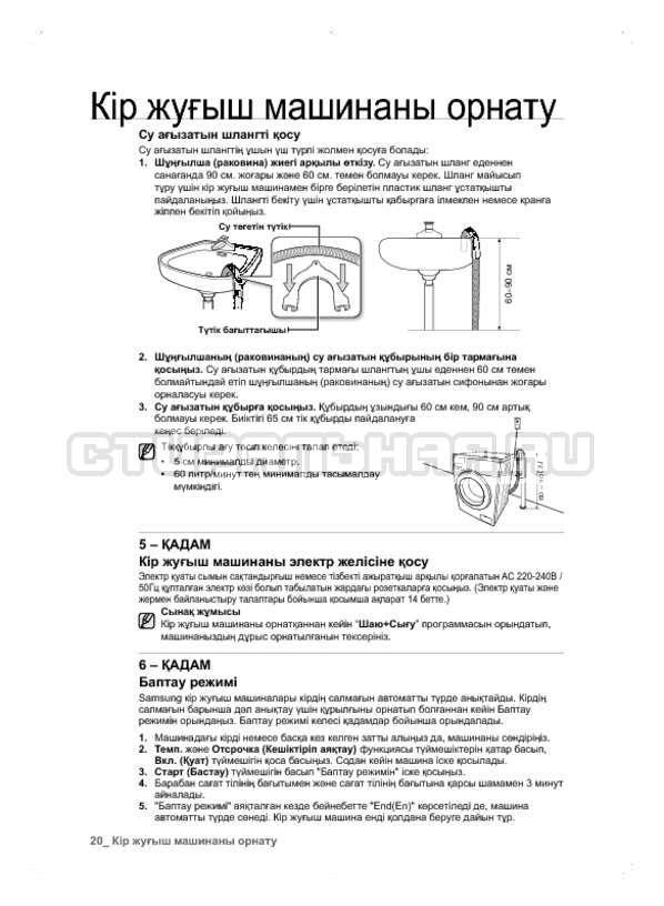 Инструкция Samsung WF600B0BCWQ страница №100
