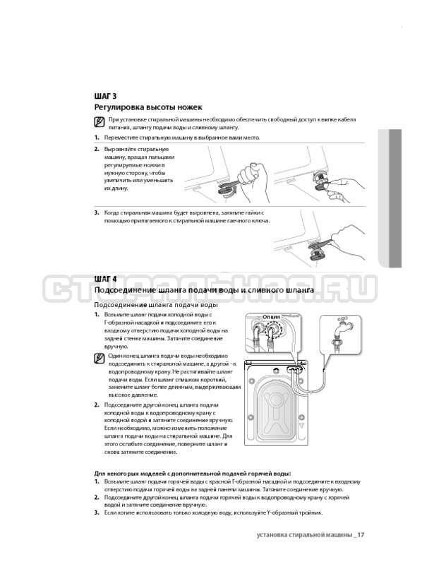 Инструкция Samsung WF600U0BCWQ страница №17