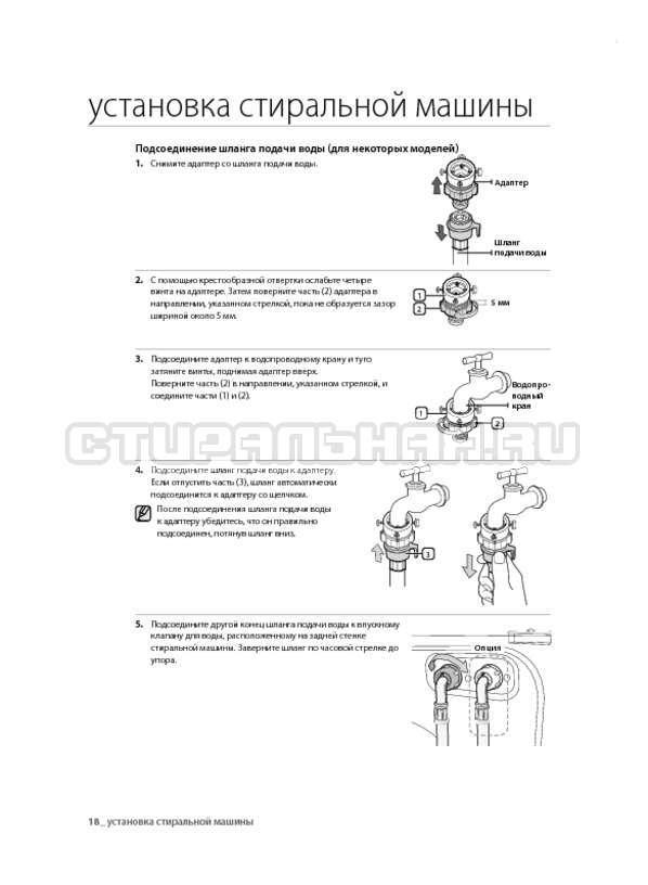 Инструкция Samsung WF600U0BCWQ страница №18