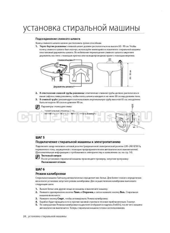 Инструкция Samsung WF600U0BCWQ страница №20