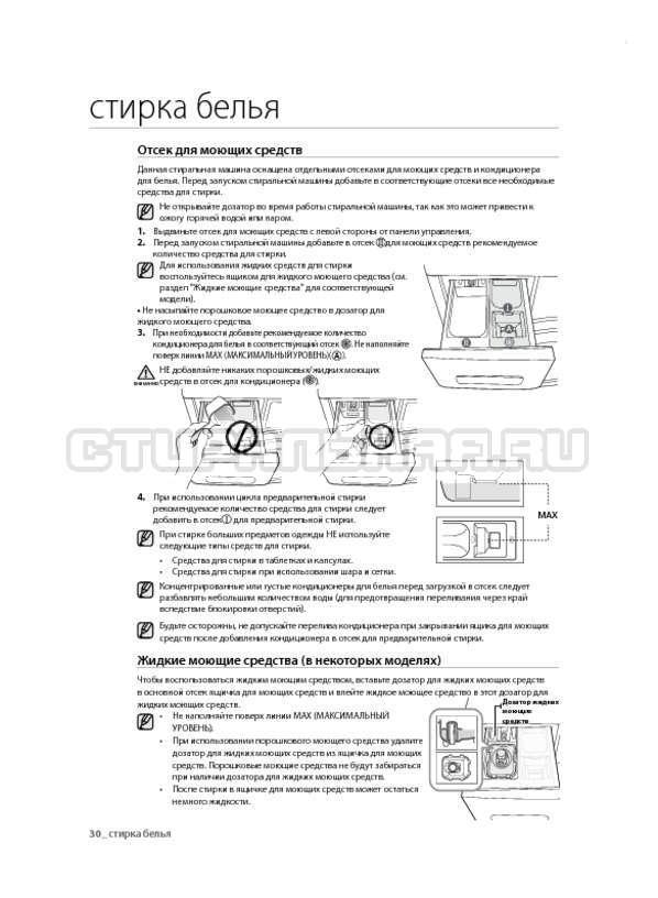 Инструкция Samsung WF600U0BCWQ страница №30