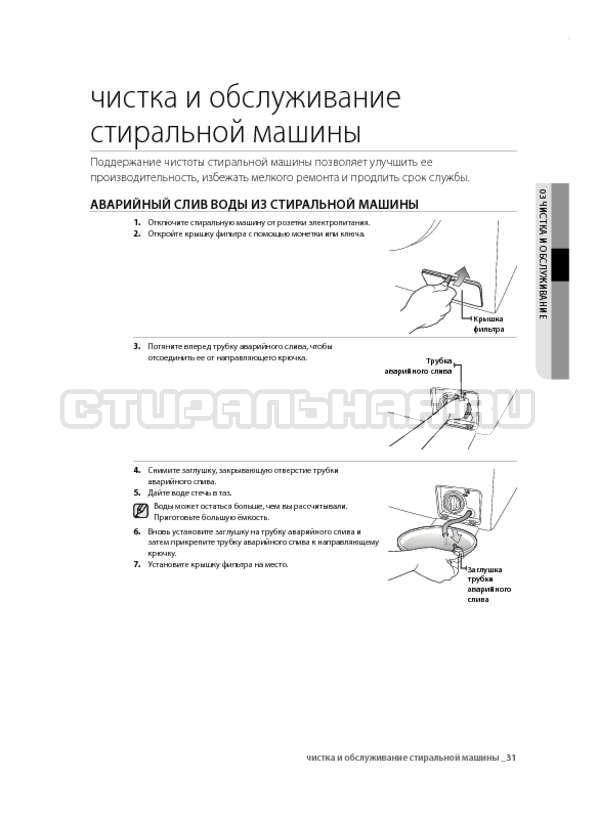 Инструкция Samsung WF600U0BCWQ страница №31