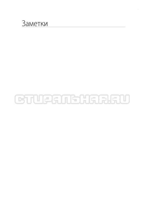 Инструкция Samsung WF600U0BCWQ страница №41