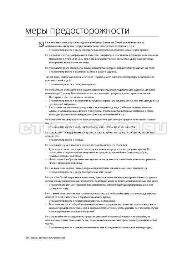 Инструкция Samsung WF600U0BCWQ страница №10