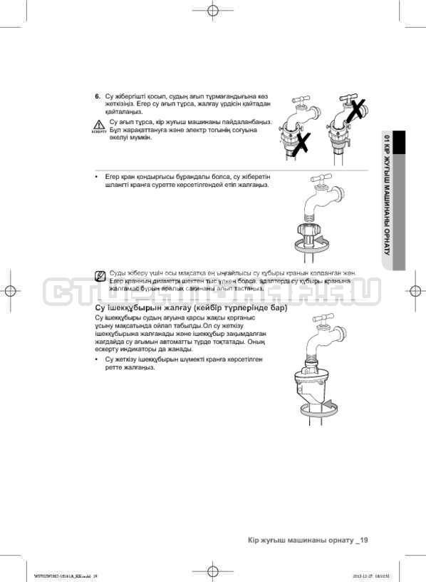 Инструкция Samsung WF600W0BCWQ страница №103