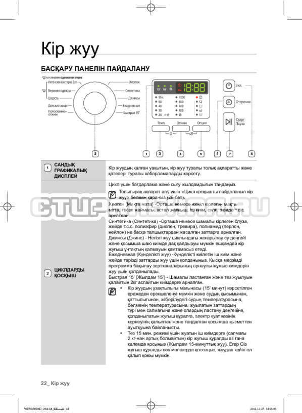 Инструкция Samsung WF600W0BCWQ страница №106