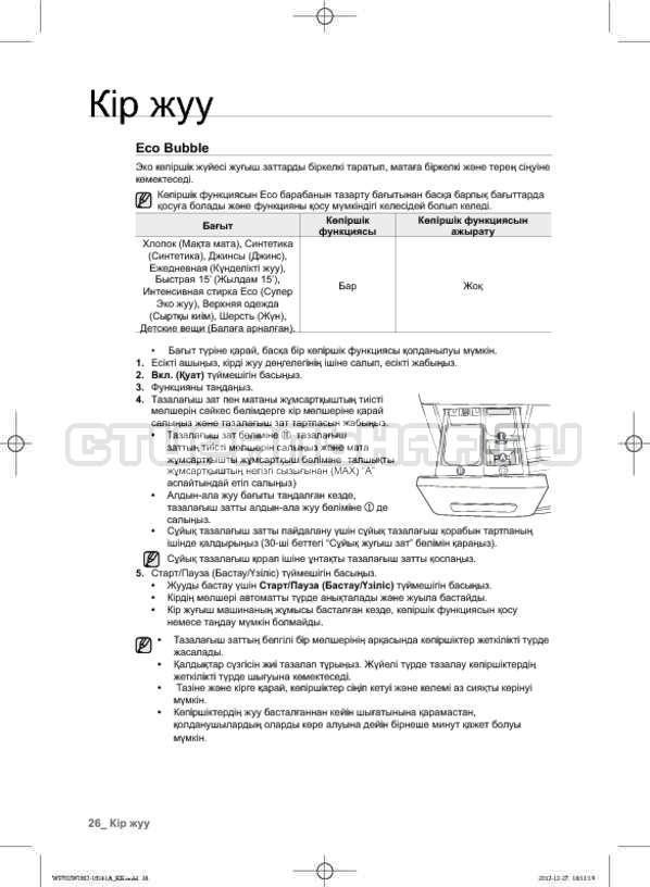 Инструкция Samsung WF600W0BCWQ страница №110