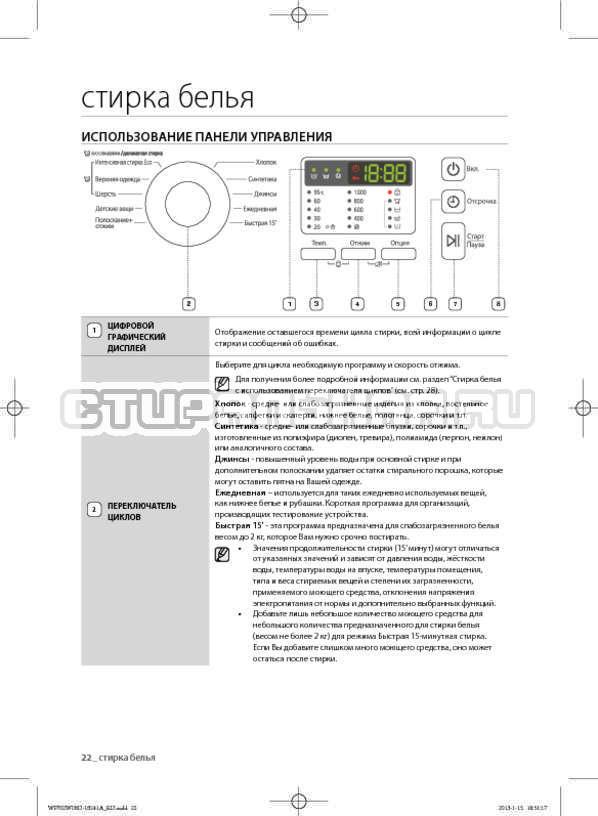 Инструкция Samsung WF600W0BCWQ страница №22
