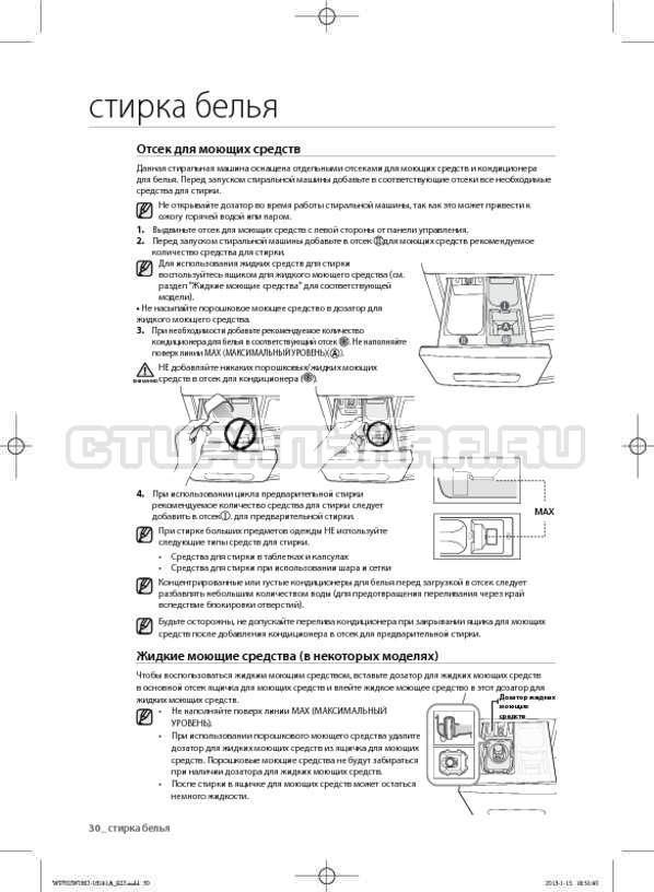Инструкция Samsung WF600W0BCWQ страница №30