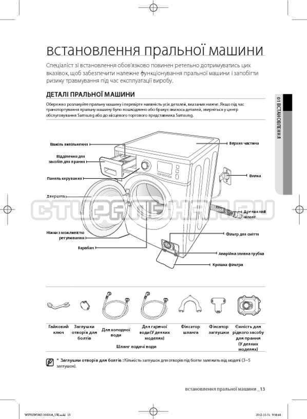 Инструкция Samsung WF600W0BCWQ страница №55