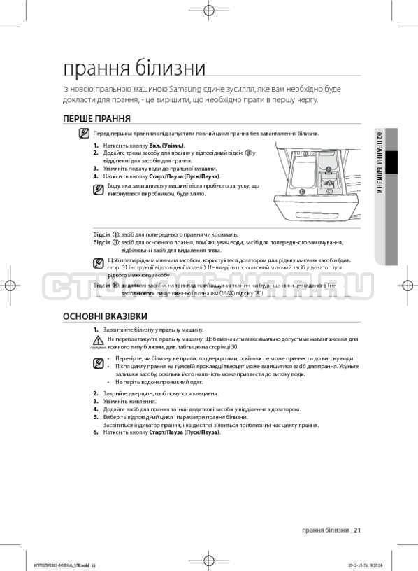 Инструкция Samsung WF600W0BCWQ страница №63