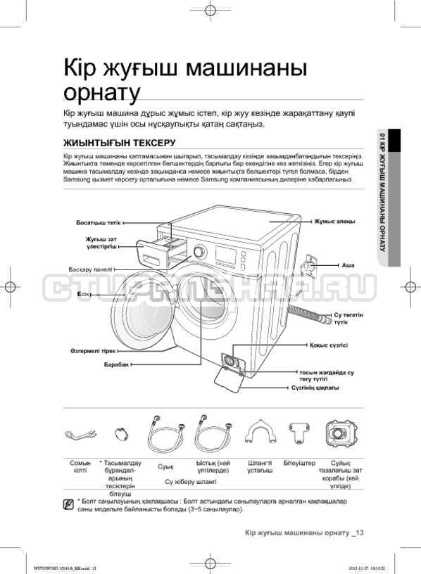Инструкция Samsung WF600W0BCWQ страница №97