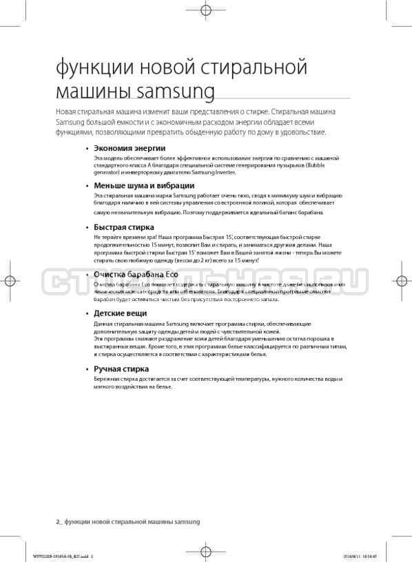 Инструкция Samsung WF602B2BKWQ страница №2