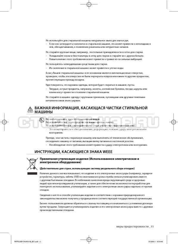 Инструкция Samsung WF602B2BKWQ страница №11