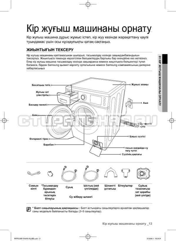 Инструкция Samsung WF602B2BKWQ страница №101