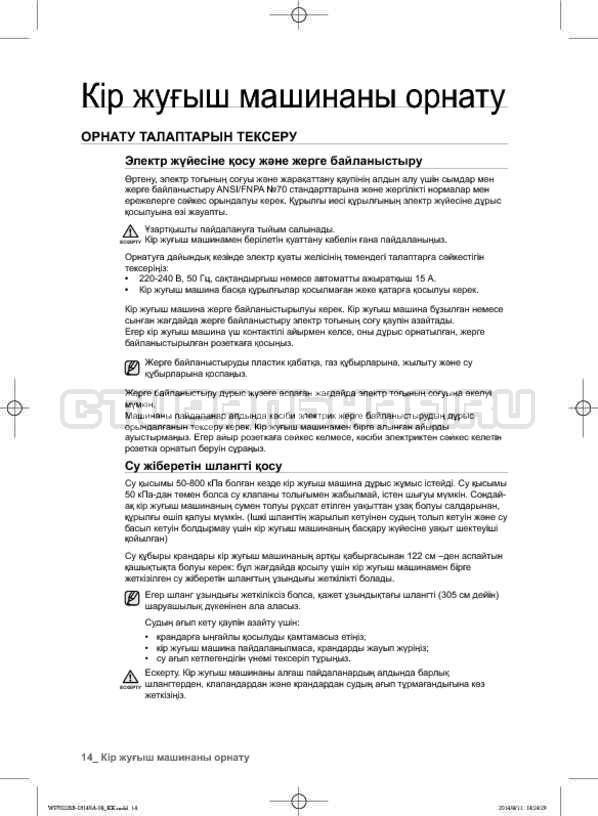 Инструкция Samsung WF602B2BKWQ страница №102