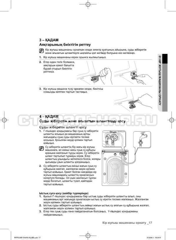 Инструкция Samsung WF602B2BKWQ страница №105