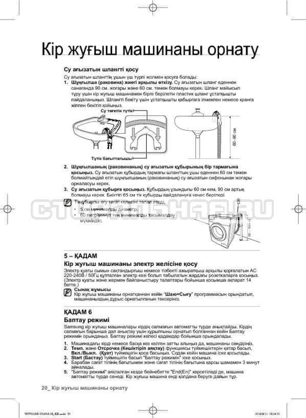 Инструкция Samsung WF602B2BKWQ страница №108