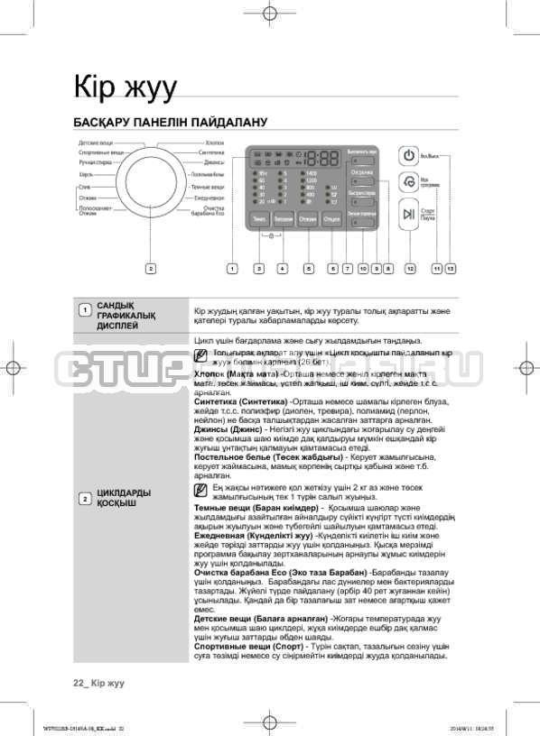 Инструкция Samsung WF602B2BKWQ страница №110