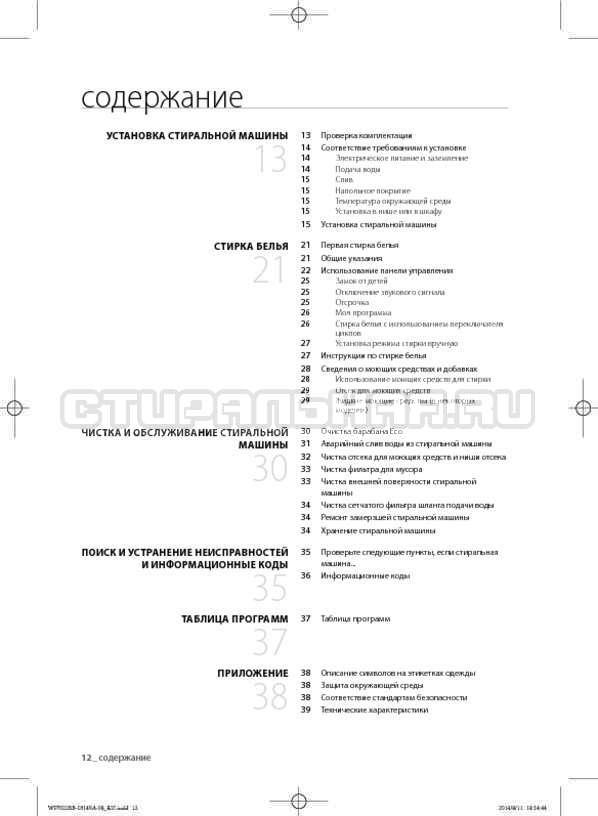 Инструкция Samsung WF602B2BKWQ страница №12