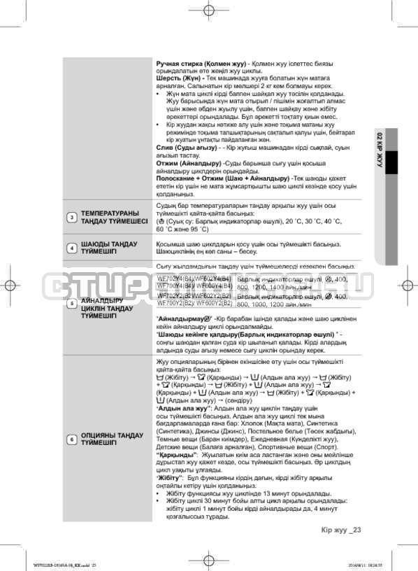 Инструкция Samsung WF602B2BKWQ страница №111