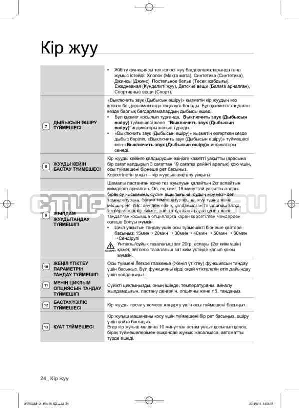 Инструкция Samsung WF602B2BKWQ страница №112