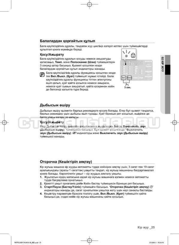 Инструкция Samsung WF602B2BKWQ страница №113