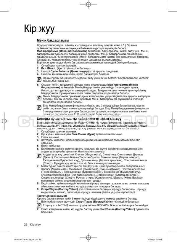 Инструкция Samsung WF602B2BKWQ страница №114