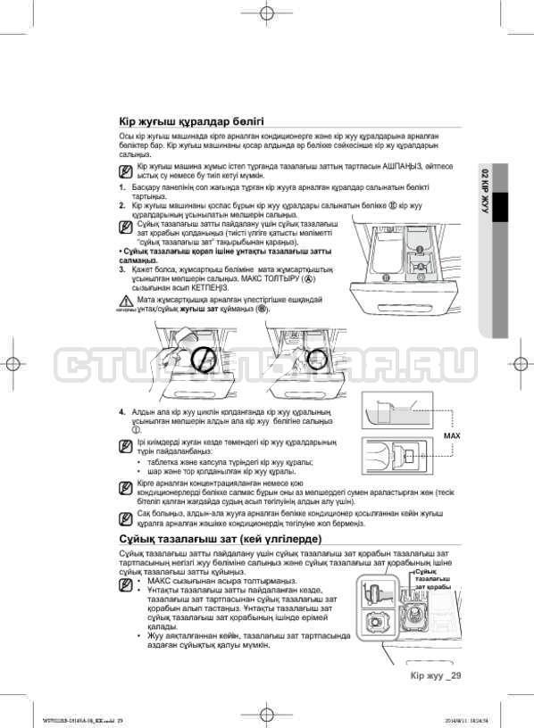 Инструкция Samsung WF602B2BKWQ страница №117