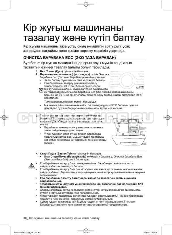 Инструкция Samsung WF602B2BKWQ страница №118