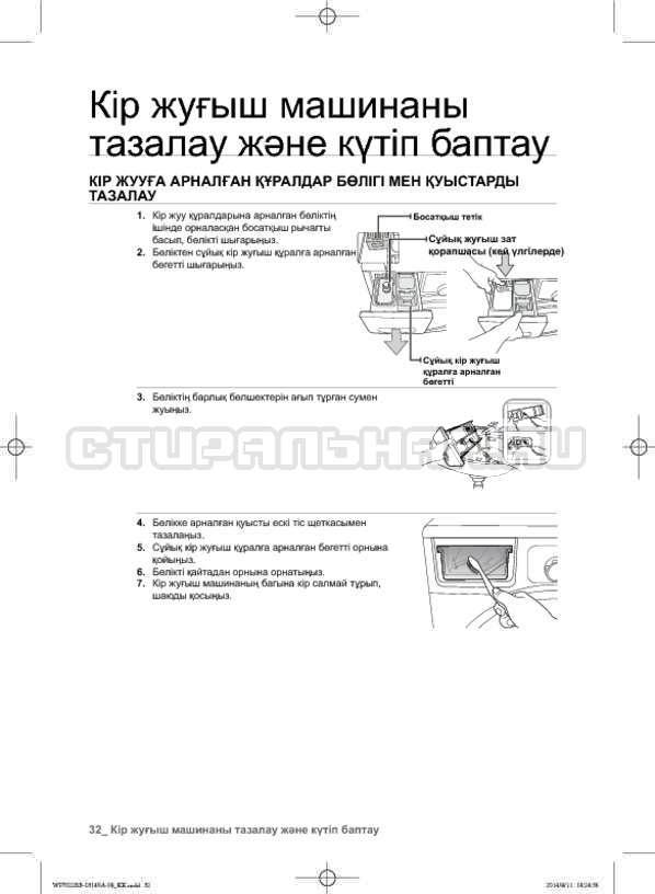 Инструкция Samsung WF602B2BKWQ страница №120