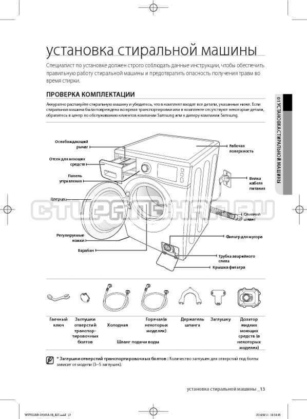 Инструкция Samsung WF602B2BKWQ страница №13