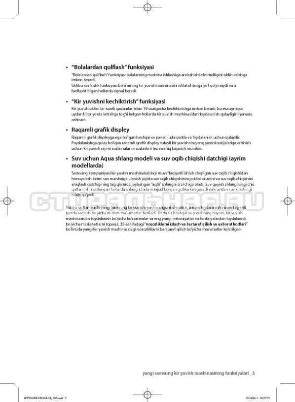 Инструкция Samsung WF602B2BKWQ страница №135
