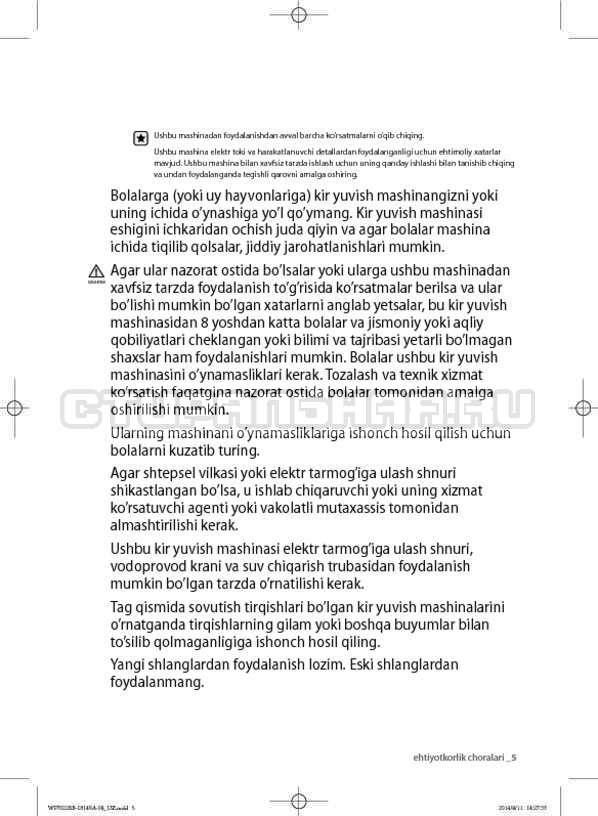 Инструкция Samsung WF602B2BKWQ страница №137