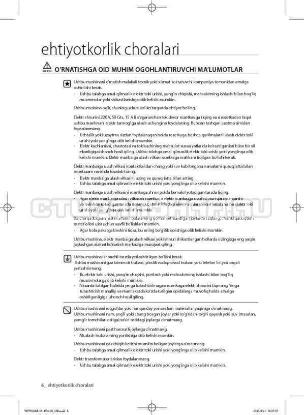 Инструкция Samsung WF602B2BKWQ страница №138