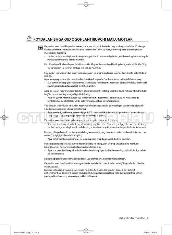 Инструкция Samsung WF602B2BKWQ страница №141
