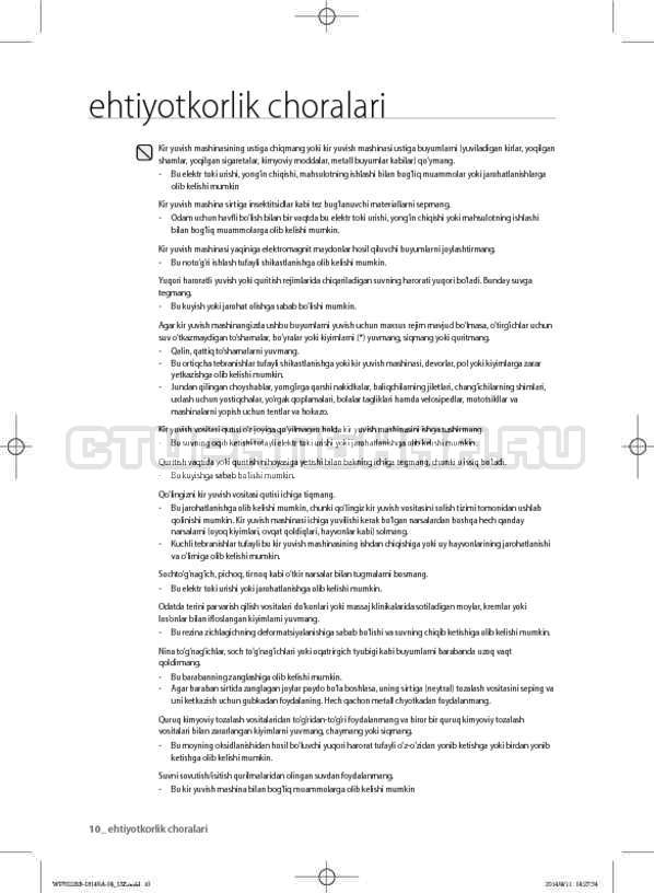 Инструкция Samsung WF602B2BKWQ страница №142