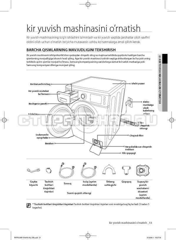 Инструкция Samsung WF602B2BKWQ страница №145