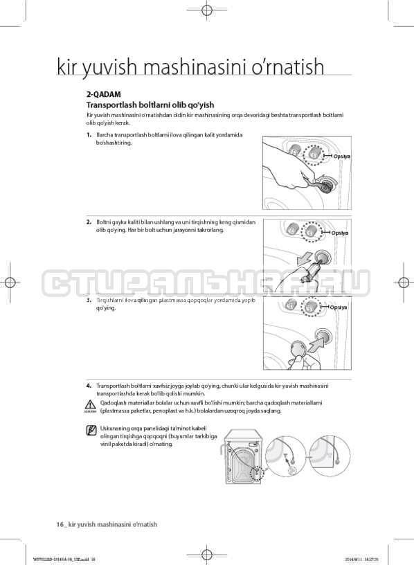 Инструкция Samsung WF602B2BKWQ страница №148