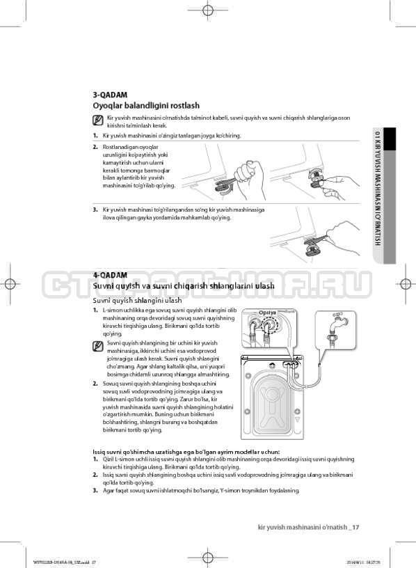 Инструкция Samsung WF602B2BKWQ страница №149