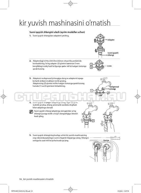 Инструкция Samsung WF602B2BKWQ страница №150