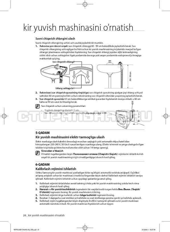 Инструкция Samsung WF602B2BKWQ страница №152