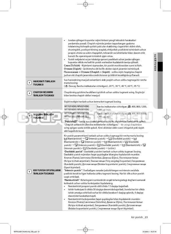 Инструкция Samsung WF602B2BKWQ страница №155