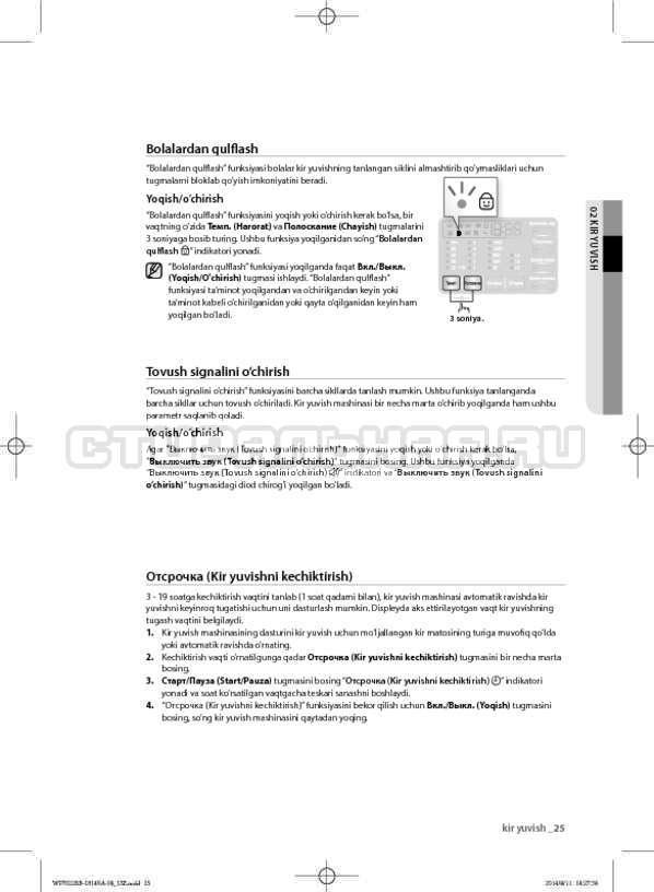 Инструкция Samsung WF602B2BKWQ страница №157