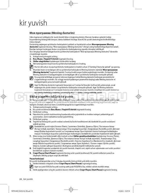 Инструкция Samsung WF602B2BKWQ страница №158